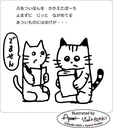 厚い辞書を持って考える猫のイラスト
